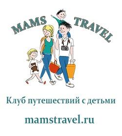 Клуб путешествий с детьми MAMSTRAVEL.RU
