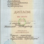 Dagis-Diplom