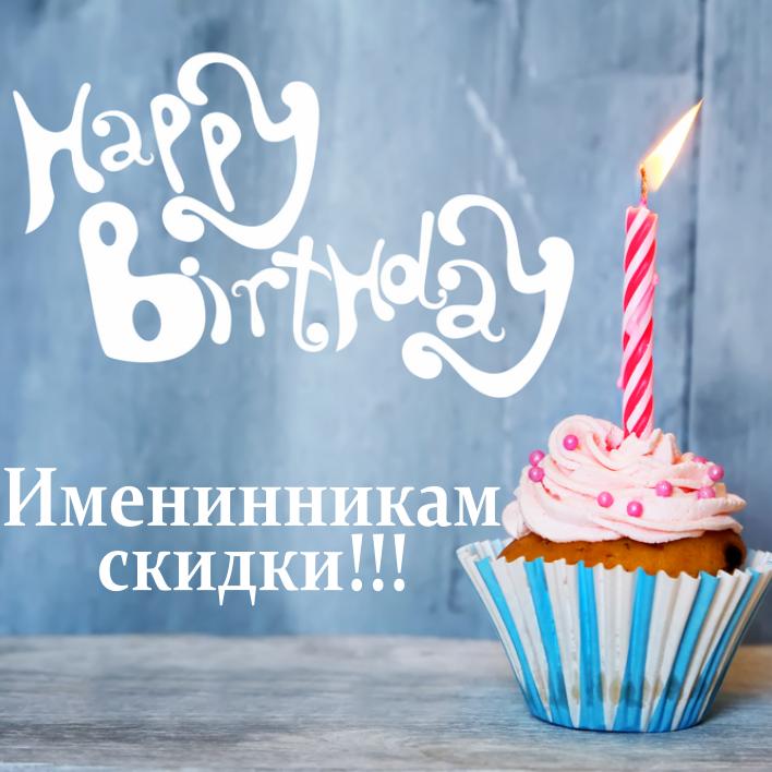 Открытка с днем рождения кекс 16